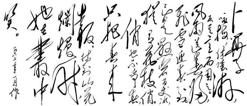 마오쩌둥(모택동, 毛澤東)의 글씨