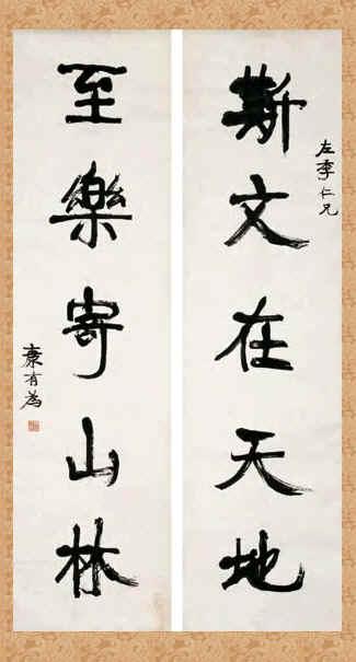 캉유웨이(강유위, 康有爲)의 글씨